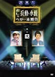 兵動・小籔のおしゃべり一本勝負 其の弐 [DVD]