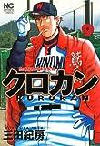 クロカン 9 (ニチブンコミック文庫 MN 10)