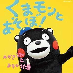 [CD+DVD] くまモンとあそぼ! ~えかきうた と あそびうた~