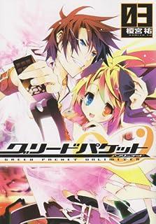 グリードパケット∞ 3 (電撃コミックス)