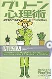 グリーン心理術―成功するビジネスマンは「花と緑」に詳しい! (ピンポイント選書)