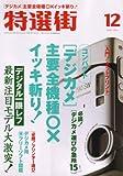 特選街 2007年 12月号 [雑誌]