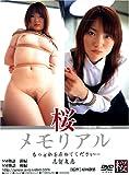 桜メモリアル もっと私を虐めてください… [DVD]