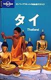 ロンリープラネットの自由旅行ガイド「タイ」 (ロンリープラネットの自由旅行ガイド 8)