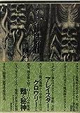 クロウリーと甦る秘神 (アレイスター・クロウリー著作集 別巻3) -