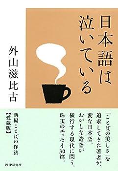 日本語は泣いている 愛蔵版 新編 ことばの作法
