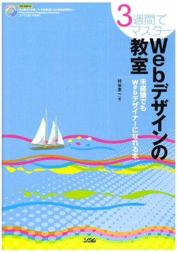 3週間でマスタ-Webデザインの教室—未経験でもWebデザイナ-になれる本