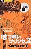はつめいプリンセス(3) (フラワーコミックス)