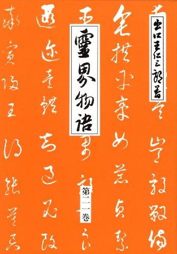 霊界物語第21巻 (如意宝珠 申の巻)