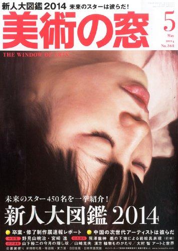 美術の窓 2014年 05月号 [雑誌]