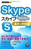 今すぐ使えるかんたんmini Skype基本&便利技 [単行本(ソフトカバー)] / リンクアップ (著); 技術評論社 (刊)