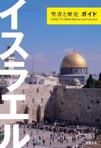 イスラエル・聖書と歴史ガイド