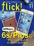 flick! digital(フリックデジタル) 2015年11月号 Vol.49[雑誌]
