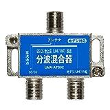 Hanwha / VHF/UHF/BS/CS対応 アンテナ分波混合器 地デジ/BSの分波などに! 地デジ対応 UMA-ATB02