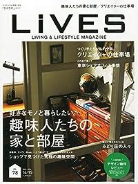 LiVES(ライヴズ) 2014年12月号 VOL.78