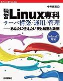 「独習Linux専科」サーバ構築/運用/管理 ――あなたに伝えたい技と知恵と鉄則 (Software Design plus)