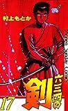 六三四の剣(17) (少年サンデーコミックス)