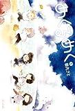 めくるめく 1 (1) (BLADE COMICS)