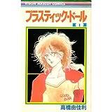 プラスティック・ドール 1 (りぼんマスコットコミックス)