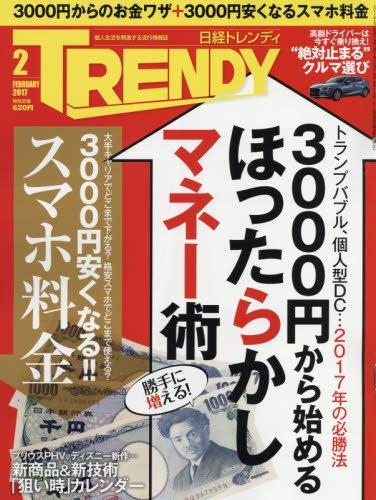 日経トレンディ 2017年2月号 大きい表紙画像
