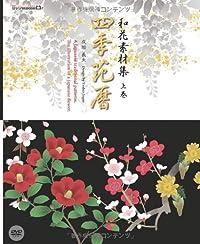 和花素材集 四季花暦
