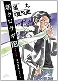 新クロサギ 13 (ビッグ コミックス)