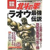 北斗の拳 ラオウ最強伝説 (別冊宝島 1558 カルチャー&スポーツ)