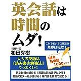英会話は時間のムダ! 大人の英語は「読み書き勉強法」でうまくいく 電子書籍: 和田秀樹: Kindleストア