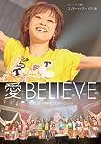 〜 高橋愛 卒業記念スペシャル 〜 モーニング娘。ライブ写真集 —コンサートツアー2011秋 愛BELIEVE—