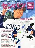 センバツ 第85回 選抜高校野球大会公式ガイドブック 2013年 3/23号 [雑誌]