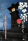 日本の宝 鞆の浦を歩く (瀬戸内文庫 1)
