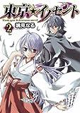 東京★イノセント 2 (2) (ガンガンWINGコミックス)