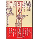 私のニッポン武者修行 (角川選書 (176))