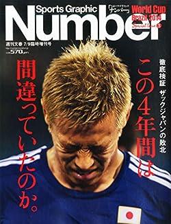 Number(ナンバー)コロンビア戦速報&ベスト16速報