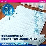 日本製 接触冷感ナイスクール素材アウトラスト(R) 快適快眠クール敷パッド シングル ブルー (ひんやり寝具) 36700102