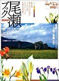 尾瀬ブック 2009 (別冊山と溪谷)