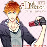 Adult Direction監督編