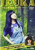 イルカ映像集ライブ&アーカイブ?イルカwith Friends Vol.10(2014)+映像アルバム「風の便り」(1984)? [DVD]