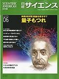 日経サイエンス 2009年 06月号 [雑誌]