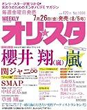 オリ☆スタ 2013年 8/5号 [雑誌]
