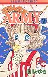 ぷりんせすARMY(2) (フラワーコミックス)