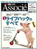 日経ビジネス Associe (アソシエ) 2007年 8/7号 [雑誌]