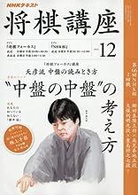 NHK 将棋講座 2016年 12 月号 [雑誌]