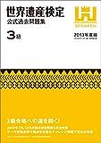 世界遺産検定公式過去問題集3級<2013年度版>