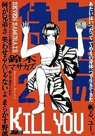 七匹の侍(2) (ヤングマガジンコミックス)
