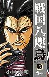 戦国八咫烏 5 (少年サンデーコミックス)