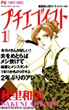 プチエゴイスト(1) (フラワーコミックス)