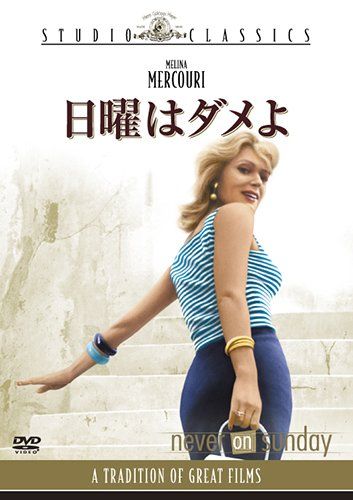 Movie - Never On Sunday [Japan Dvd] Mgbqg-15866