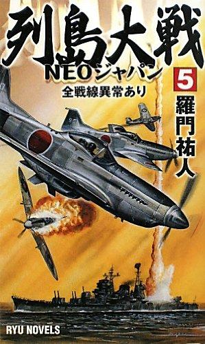 列島大戦NEOジャパン〈5〉全戦線異常あり