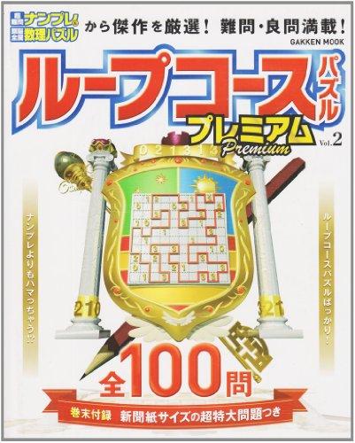ループコースパズル プレミアム2 (Gakken Mook)